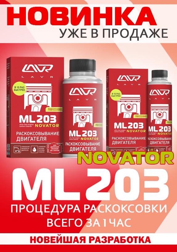 LavrML203