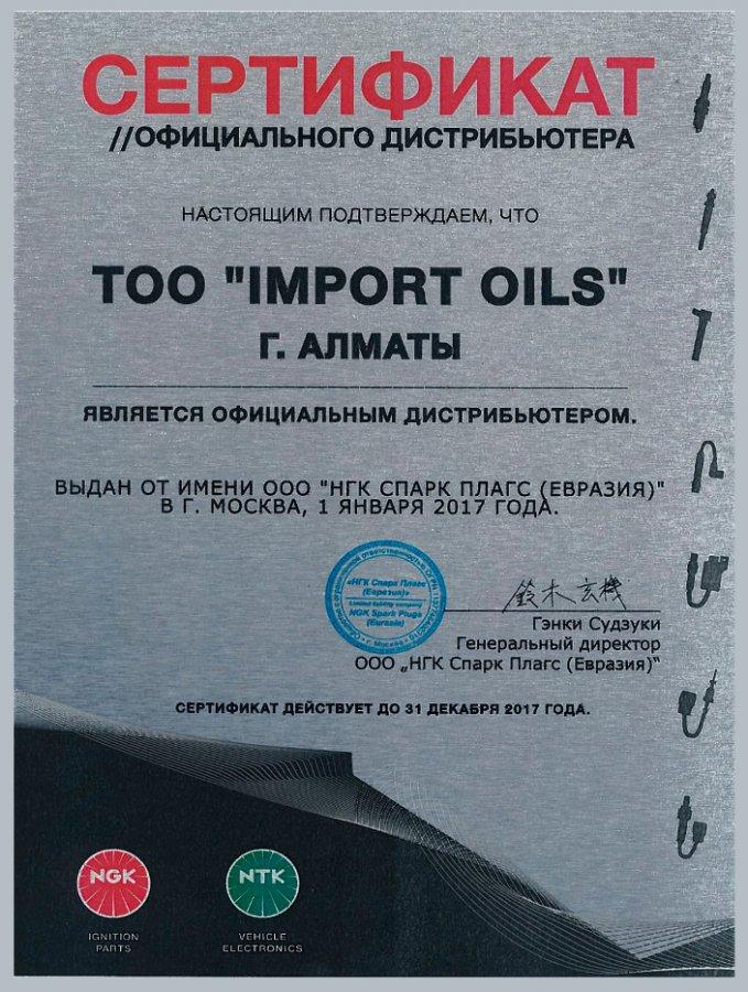Сертификаты дистрибьютора