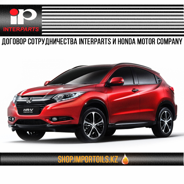 Договор сотрудничества INTERPARTS и Honda Motor Company