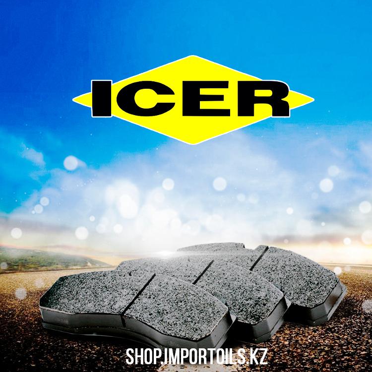продукция ICER