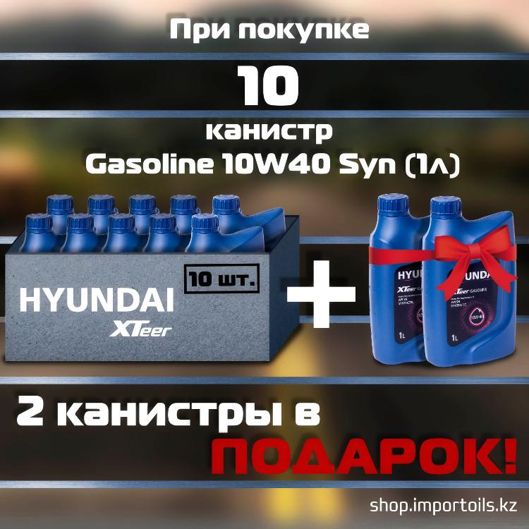 При покупке 10 канистр Gasoline 10W40 Syn (1л) 2 канистры в подарок