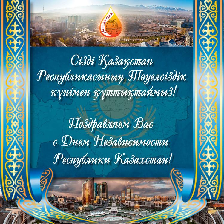 День Независимости Республики Казахстан!